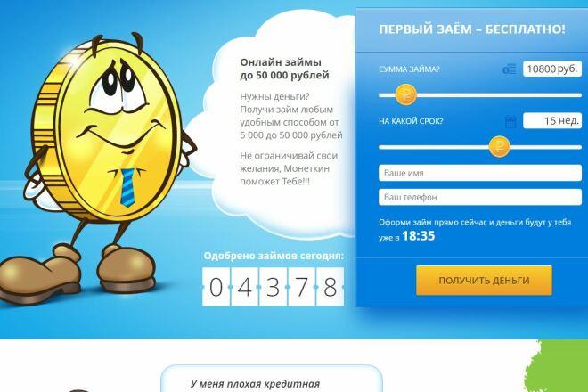 Скопировать Landing page, одностраничный сайт, посадочную страницу 68 - kwork.ru