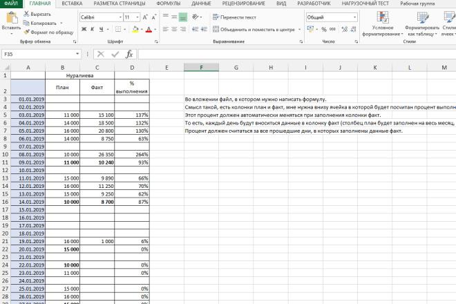 Напишу макрос для Excel 17 - kwork.ru