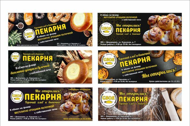 Профессиональный дизайн листовки, флаера 2 - kwork.ru