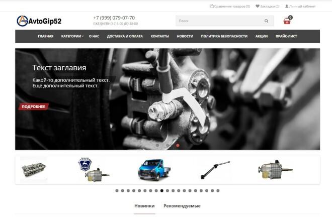 Создам интернет-магазин на CMS OpenCart, OcStore 26 - kwork.ru