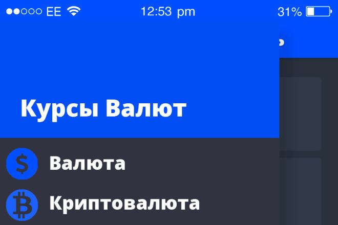 Создам приложение на Android 1 - kwork.ru