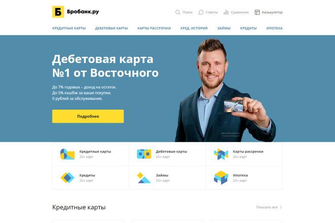 Адаптивная верстка под все устройства 2 - kwork.ru