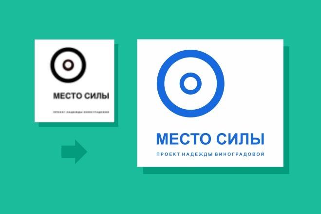 Качественный лого по вашему рисунку. Ваш логотип в векторе 26 - kwork.ru