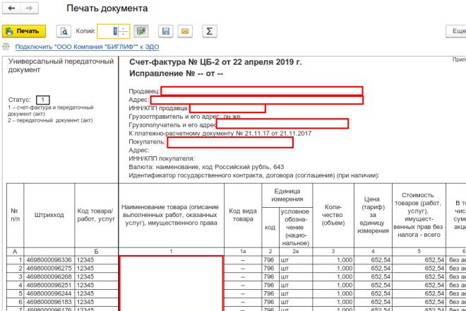 Напишу отчет, печатную форму, обработку 1С 26 - kwork.ru