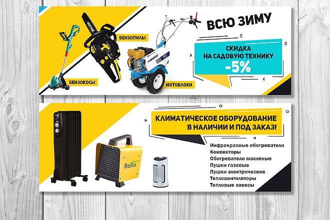 Баннеры для сайта или соцсетей 101 - kwork.ru