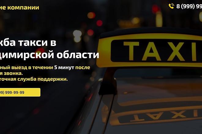 Landing Page с 0 + дизайн 18 - kwork.ru