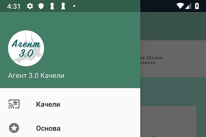 Напишу Android приложение 2 - kwork.ru