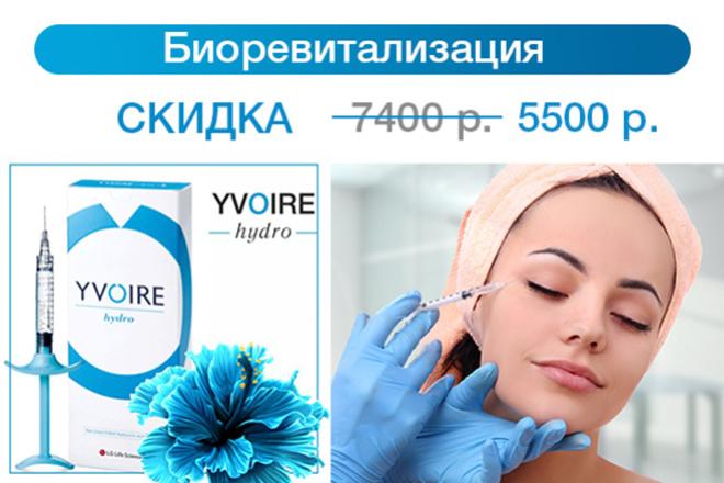 Баннер на сайт 3 - kwork.ru