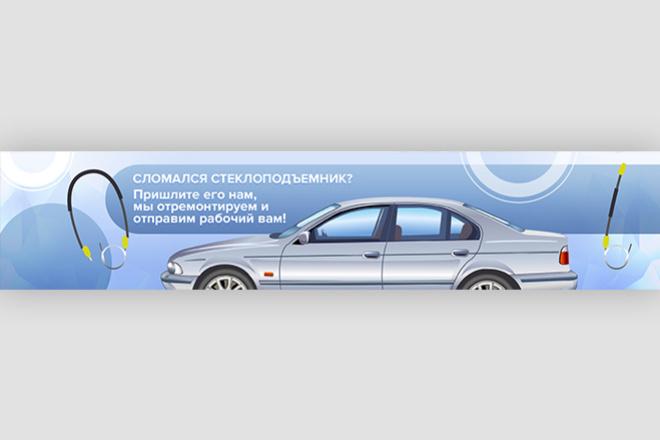 Баннер на сайт 12 - kwork.ru