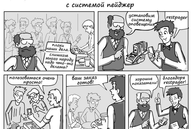 Карикатура 36 - kwork.ru