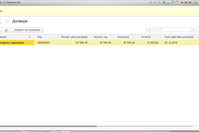Сделаю или отредактирую качественную конфигурацию 1С 10 - kwork.ru