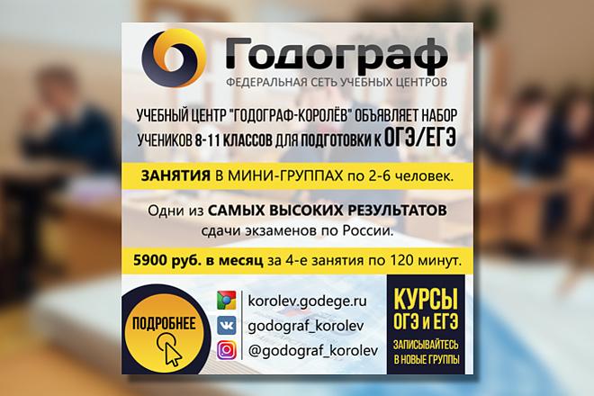 Создаю цепляющие баннеры быстро и недорого - два за один кворк 70 - kwork.ru