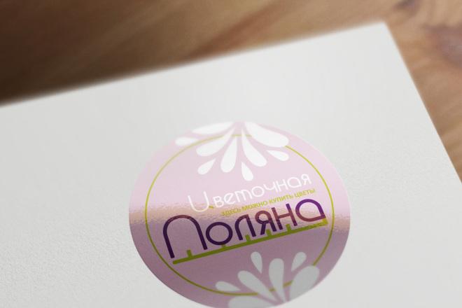 Сделаю логотип в круглой форме 16 - kwork.ru