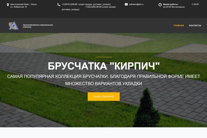 Точная копия лендинга + админ-панель 85 - kwork.ru