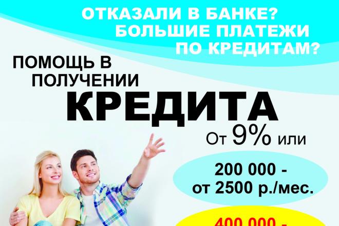 Дизайн рекламной листовки 1 - kwork.ru