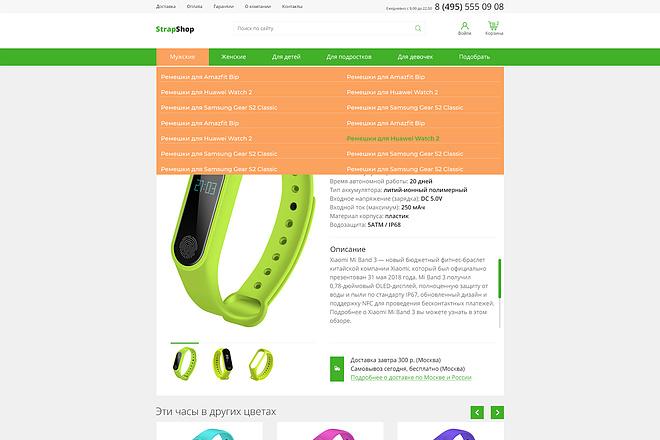 Сделаю красивый дизайн элемента сайта 53 - kwork.ru
