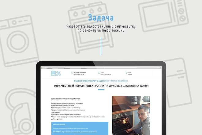 Создам одностраничный сайт, landing page 12 - kwork.ru
