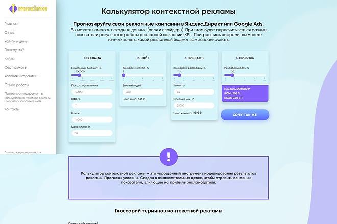 Сделаю верстку любой сложности 7 - kwork.ru
