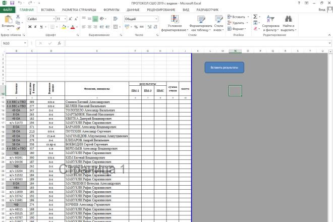 Напишу макрос на VBA для Excel 37 - kwork.ru