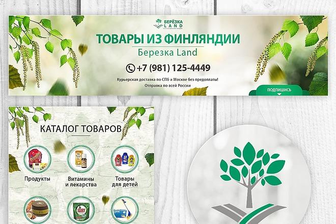 Дизайн Группы VK 24 - kwork.ru