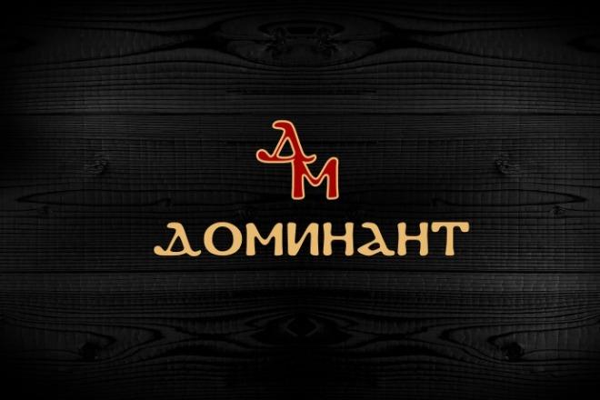 Сделаю стильный именной логотип 216 - kwork.ru