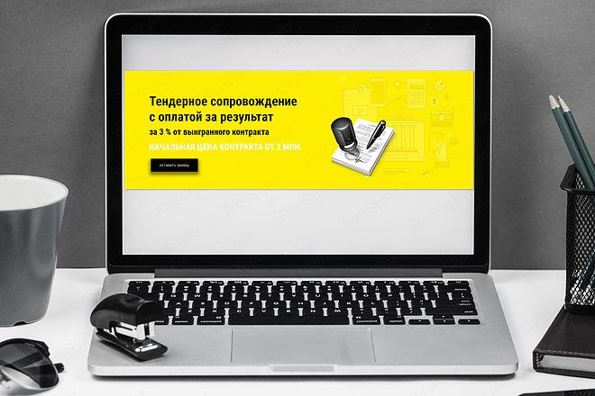 Баннер для сайта 13 - kwork.ru