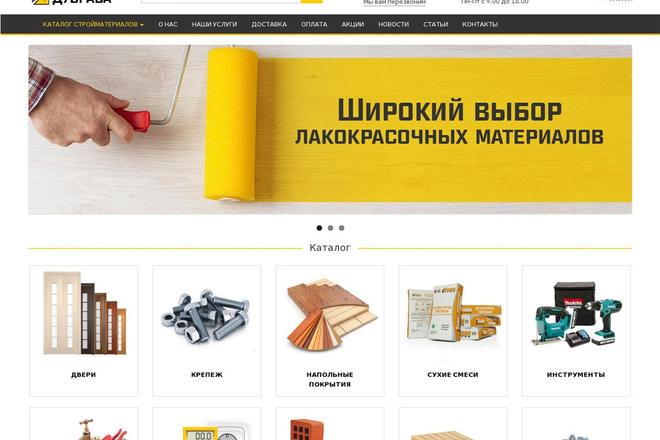 Профессиональный Интернет-магазин на Opencart 38 - kwork.ru