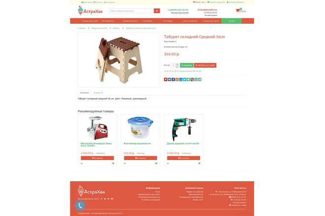 Профессиональный Интернет-магазин на Opencart 46 - kwork.ru