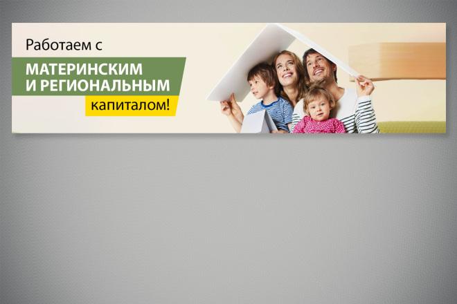 Баннеры для сайта или соцсетей 3 - kwork.ru