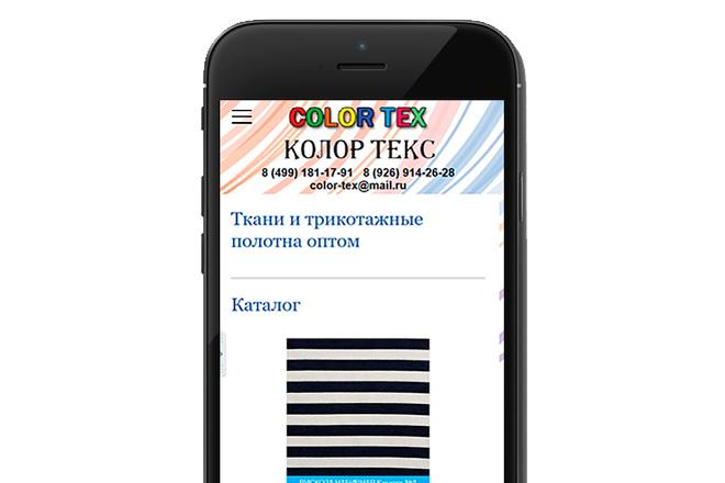 Адаптация сайта под мобильные устройства 8 - kwork.ru