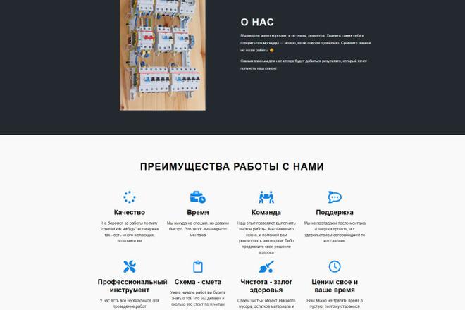 Landing page на Wordpress + редактор 3 - kwork.ru