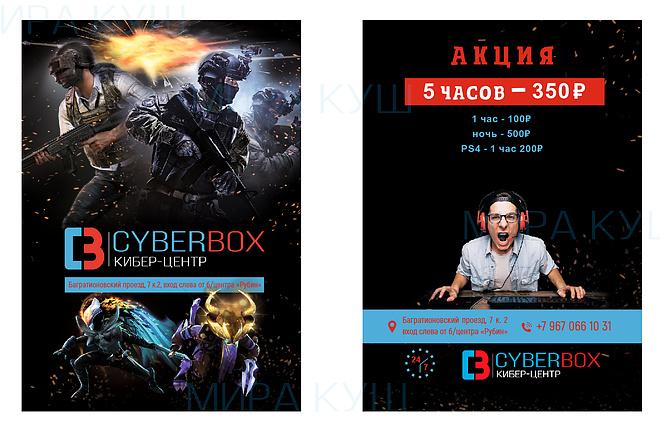 Красивый и уникальный дизайн флаера, листовки 32 - kwork.ru