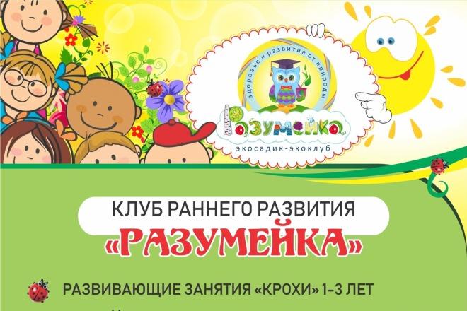 Выполню 2 варианта флаера, листовки 39 - kwork.ru