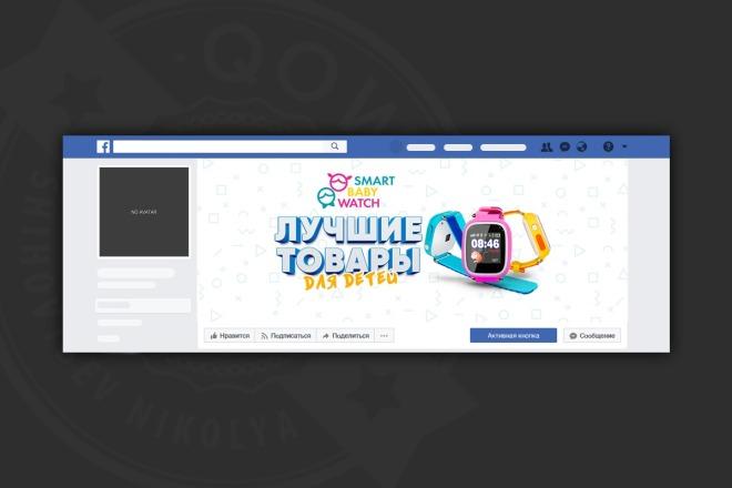 Сделаю оформление facebook 36 - kwork.ru