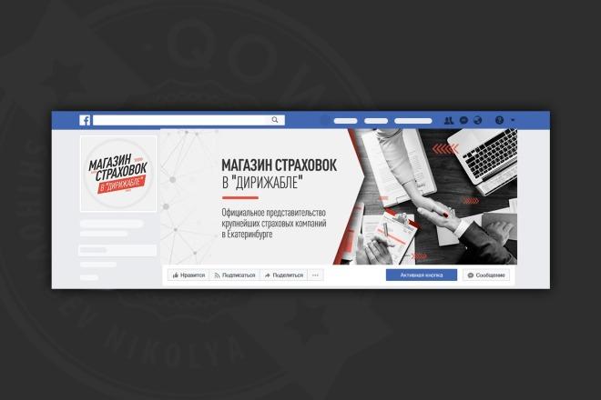 Сделаю оформление facebook 33 - kwork.ru