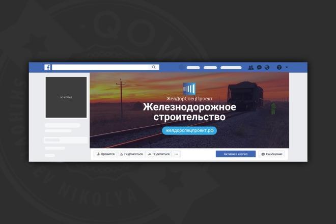 Сделаю оформление facebook 31 - kwork.ru