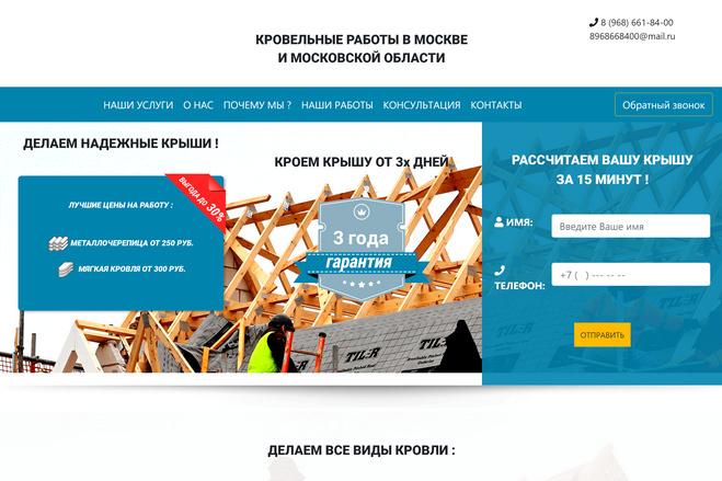 Точная копия лендинга + админ-панель 88 - kwork.ru