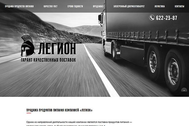 Сделаю верстку любой сложности 12 - kwork.ru