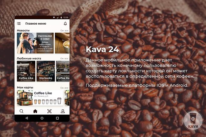 Дизайн UI 1 экрана мобильного приложения 2 - kwork.ru