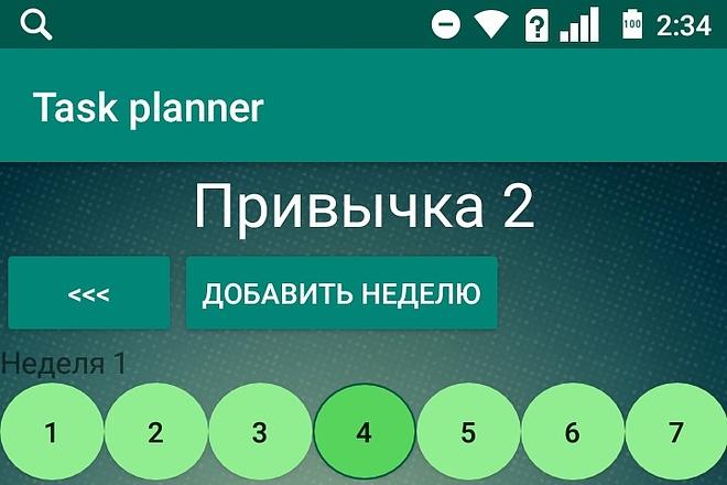 Создам android приложение 24 - kwork.ru