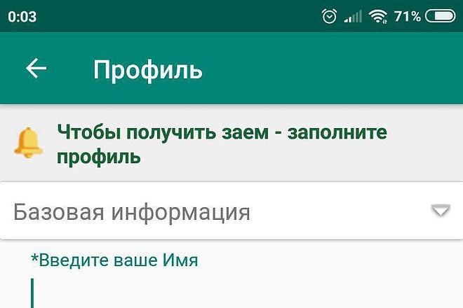 Создам Android приложение. Качественное и с гарантией 6 - kwork.ru