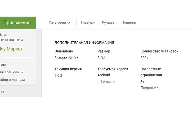 30 установок приложения в Google Play 1 - kwork.ru