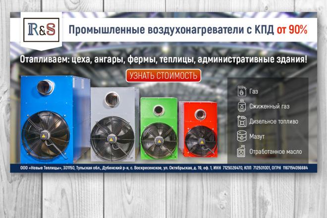 Баннеры для сайта или соцсетей 16 - kwork.ru