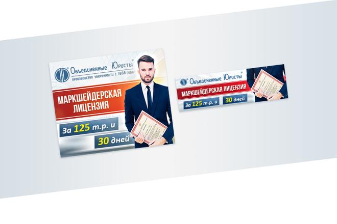 Создам 3 уникальных рекламных баннера 22 - kwork.ru