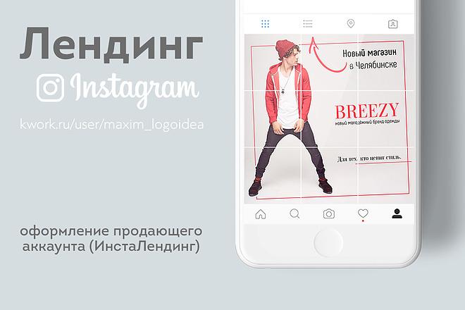 Сделаю продающий ИнстаЛендинг из 9 частей 17 - kwork.ru