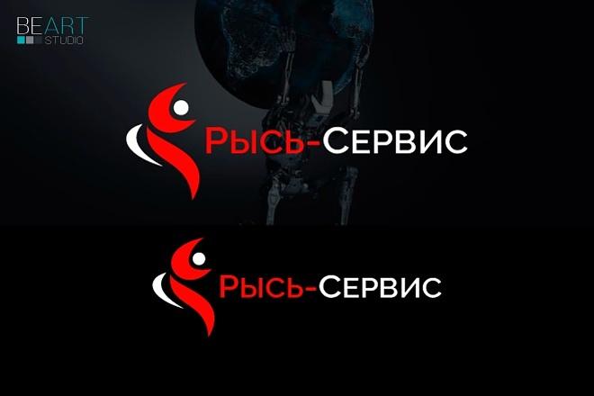 Cоздам логотип по вашему эскизу, исходники в подарок 31 - kwork.ru