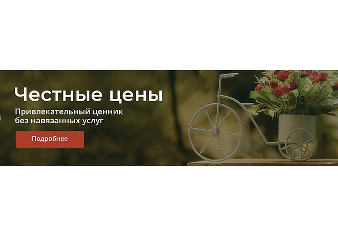 Сделаю красивый дизайн элемента сайта 39 - kwork.ru