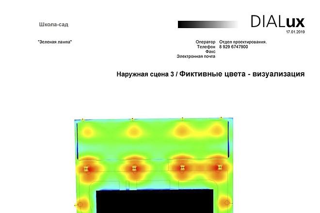 Простой светотехнический расчет в Диалюкс 2 - kwork.ru