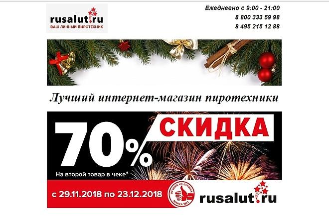 Создание html письма под рассылку 6 - kwork.ru