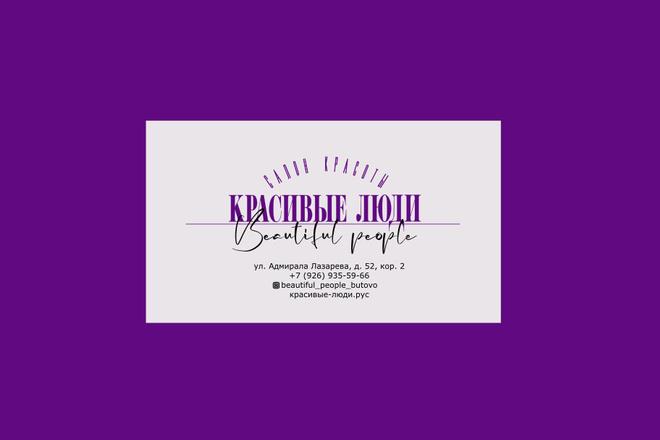 Сделаю элегантный премиум логотип + визитная карточка 60 - kwork.ru